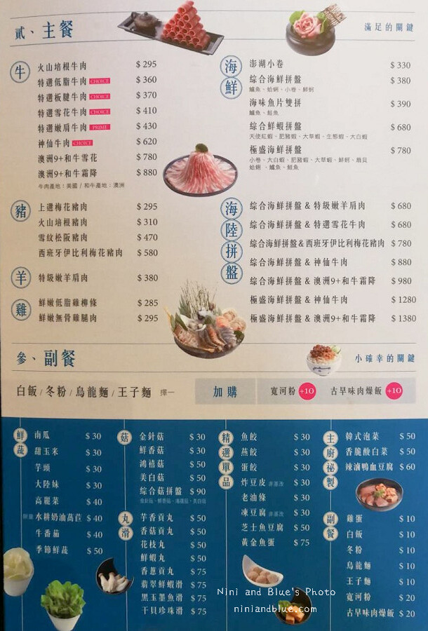 這一小鍋.菜單.menu.價格04