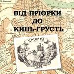Бібліоекскурсія 22.11.17. О. Грибоєдова