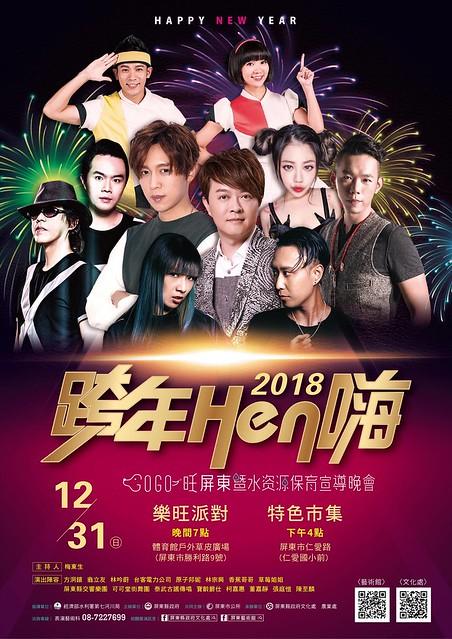 2018 屏東市跨年-2