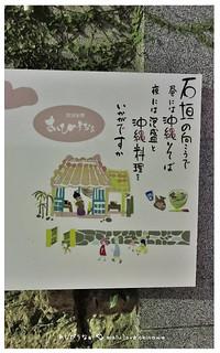 琉球茶坊-39