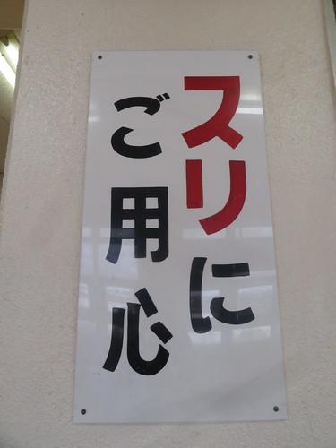 金沢競馬場のスリにご用心の看板