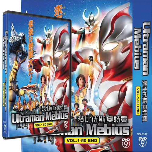 ULTRAMAN MEBIUS VOL 1-50 END DVD BOX SET