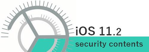 iOS11.2 セキュリティコンテンツ