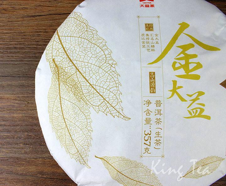 Free Shipping 2017 TAE TEA JinDaYi Golden DaYi Bing Cake 150g / 357g China YunNan MengHai Chinese Puer Puerh Raw Tea Sheng Cha