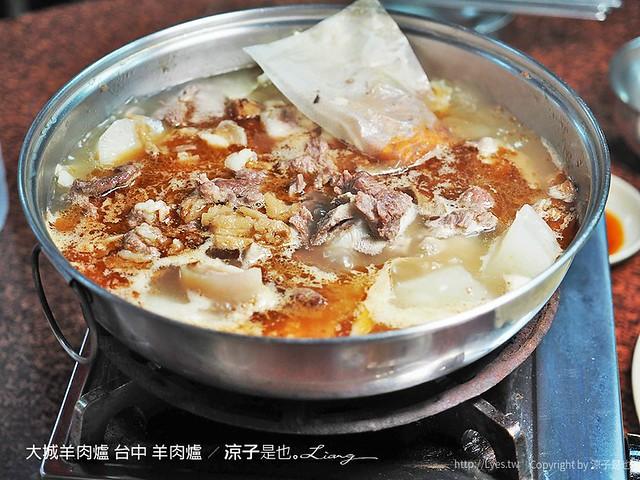 大城羊肉爐 台中 羊肉爐 23