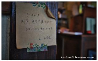 沖繩飴色食堂-31