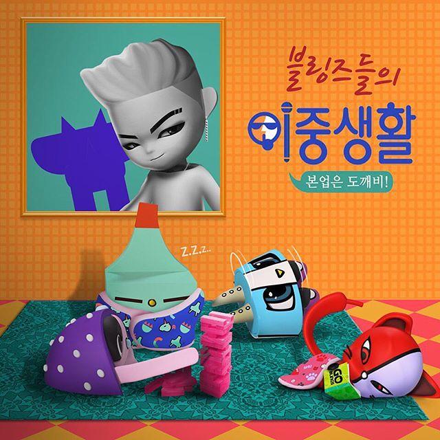 [Instagram] GO BLINGS(고블링즈) OFFICIAL (go_blings) 오지고 지린 블링즈들의 이중생활 #반전주의 #영배_멍뭉미대폭발 #불독미 #20171123 . #고블링즈 #태양 #부비 #차차 #슈 #드루 #파이 #GOBLINGS  #TAEYANG #BUBI #CHACHA #SHU #DRU #PAI #tvN 2017-11-20