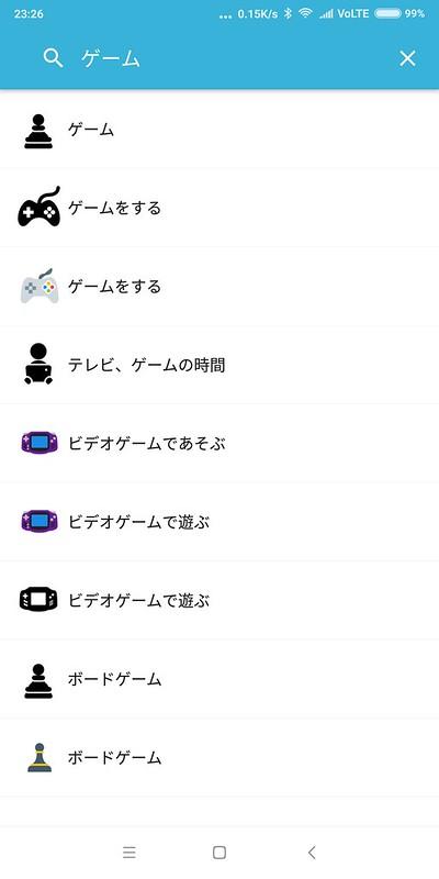 JOY OCTOPUS ウォッチアプリ設定 (13)