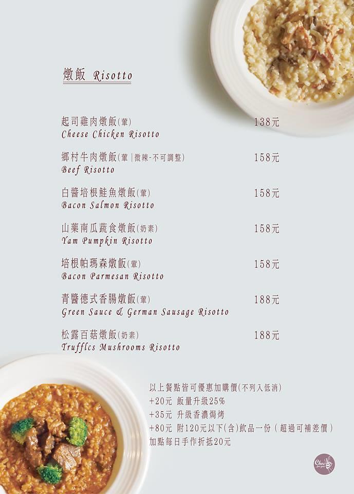 台北中山站choc for you菜單價位menu訂位 (2)