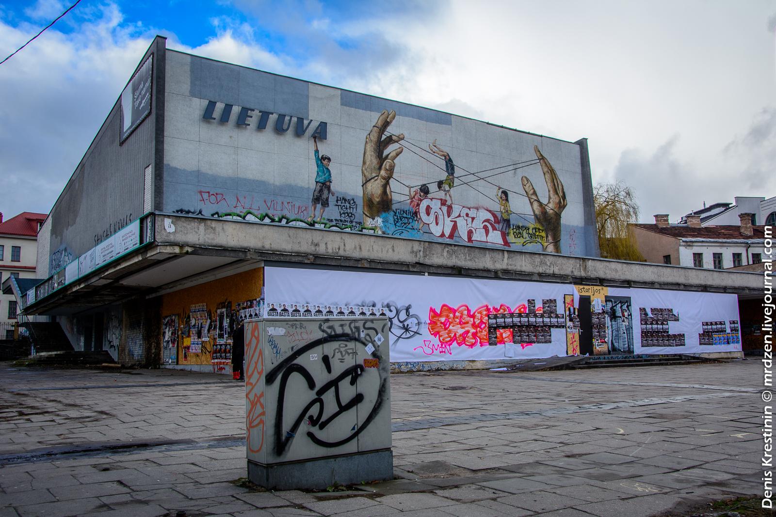"""Заброшенный кинотеатр """"Литва"""" на улице Пилимо. 1959-65, арх. Йонас Касперавичюс."""