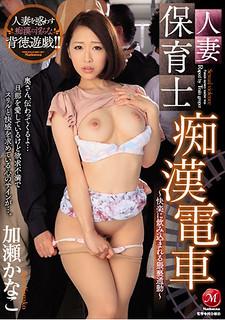 JUY-322 Married Nursery Nurse Morality Train ~ An Obscene Commuter Swallowed By Pleasure ~ Kase Kanako