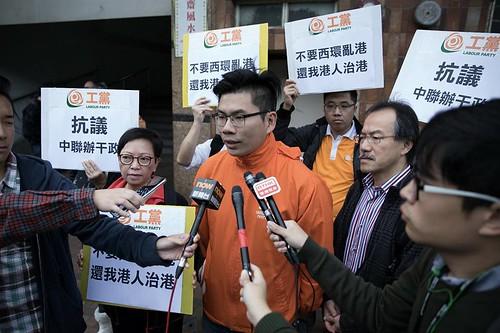 2017年1月中聯辦示威