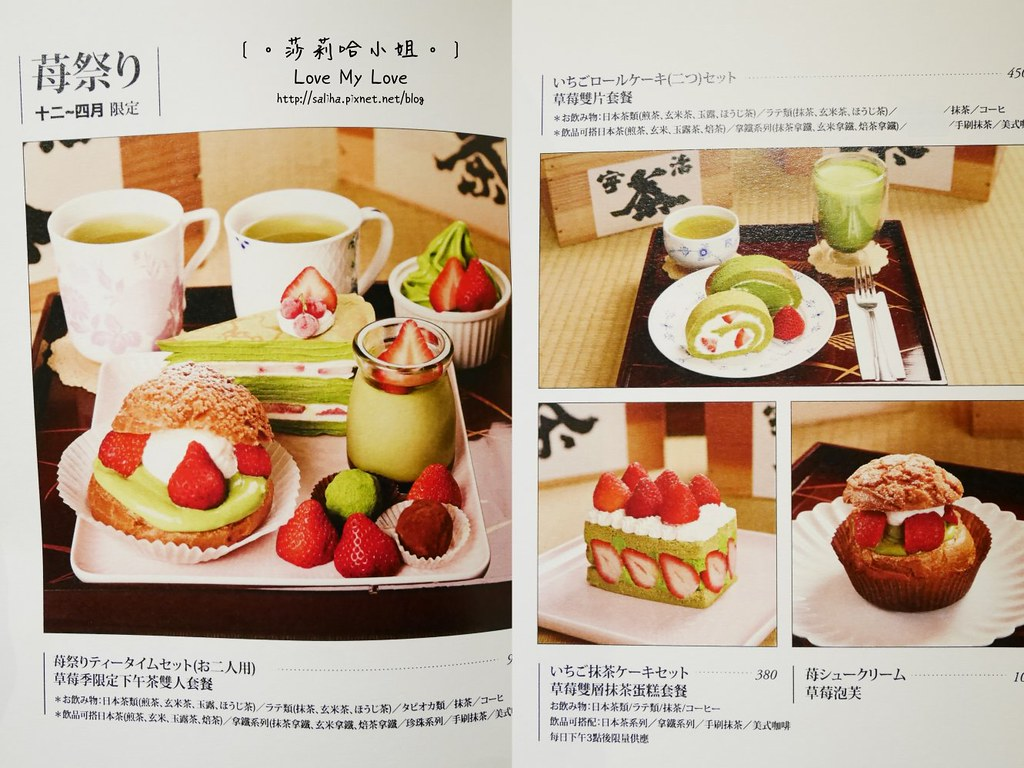 台電大樓站平安京茶事菜單價位menu價格 (1)