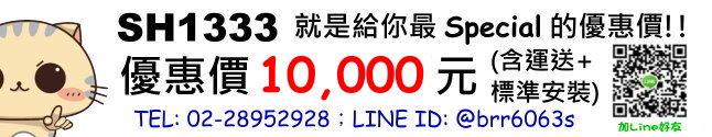 SH1333 price
