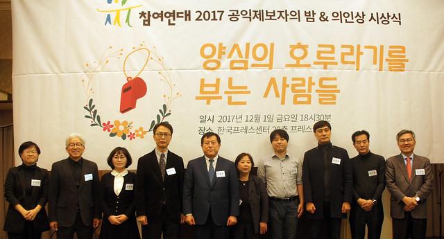 20171201_공익제보자의밤&의인상 시상식