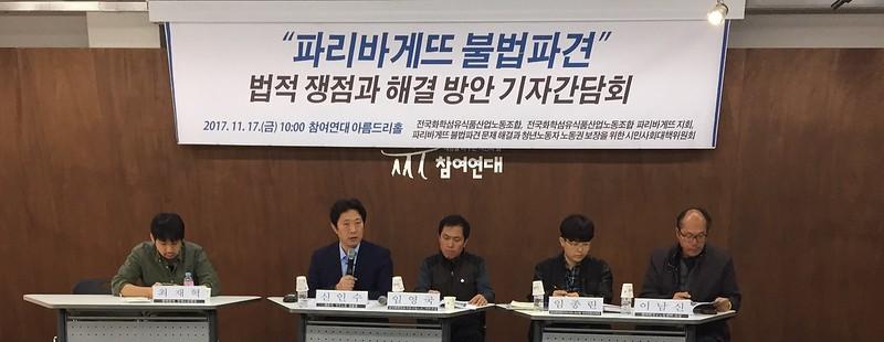 20171117_기자간담회_파리바게뜨 불법파견의 법적 쟁점과 해결방안