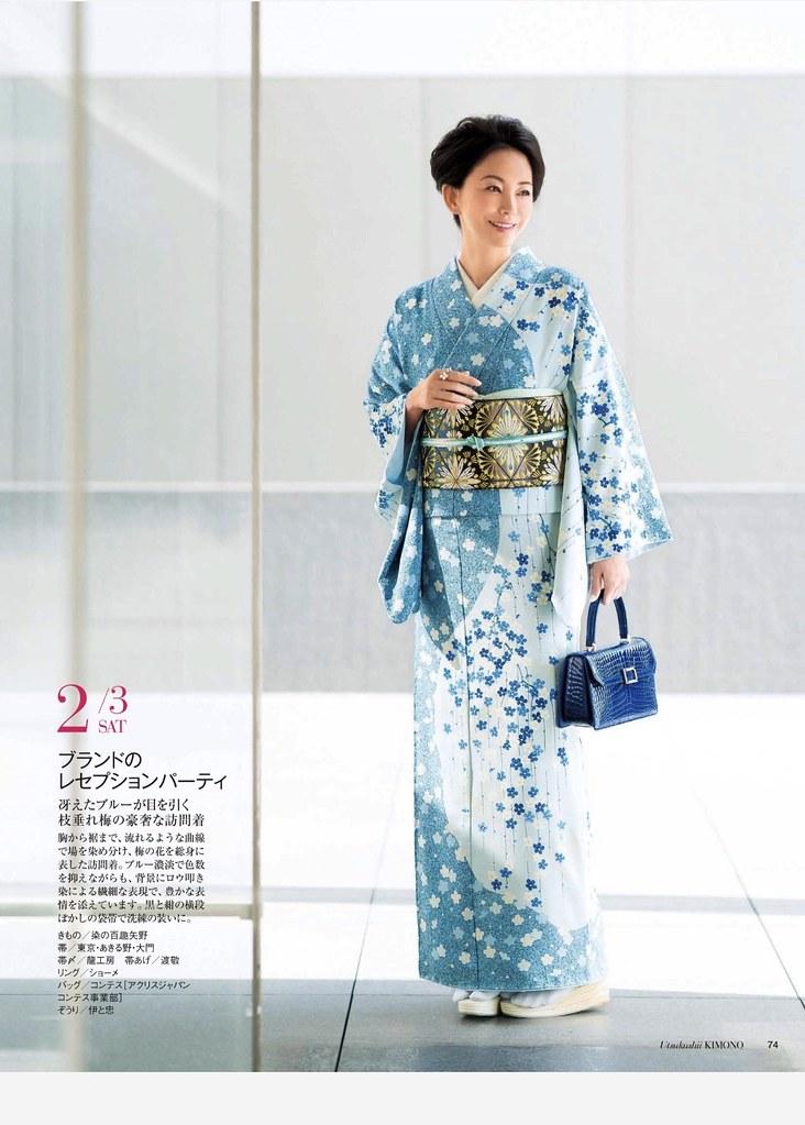 Люди в кимоно IMG_6610