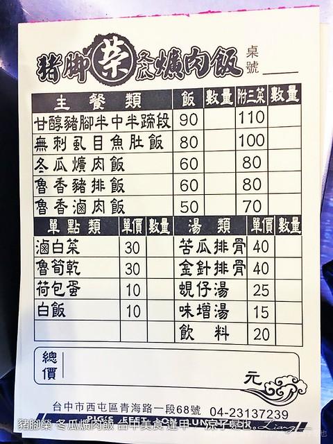 豬腳榮 冬瓜爌肉飯 台中美食 逢甲 1