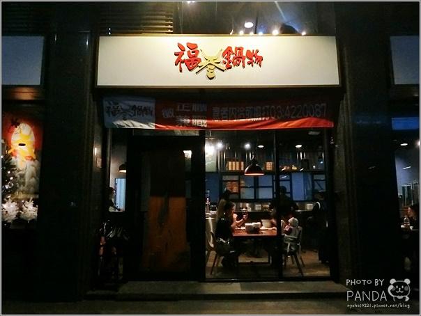 福叁鍋物 (39)