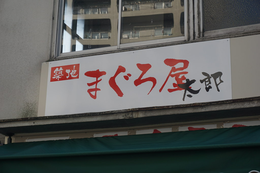まぐろ屋太郎(練馬)
