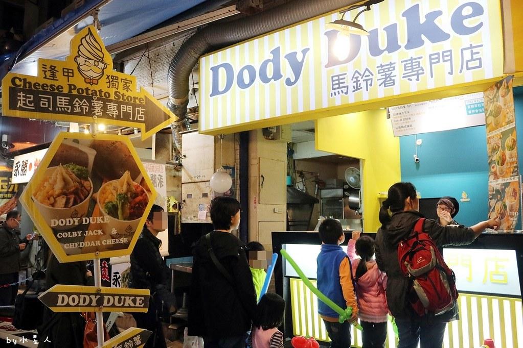 24706358058 5e3f79fca4 b - 熱血採訪|Dody Duke馬鈴薯專門店,逢甲夜市超人氣排隊美食