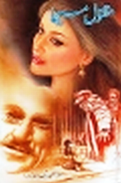 Maqtool Maseeha  is a very well written complex script novel which depicts normal emotions and behaviour of human like love hate greed power and fear, writen by Mirza Amjad Baig , Mirza Amjad Baig is a very famous and popular specialy among female readers