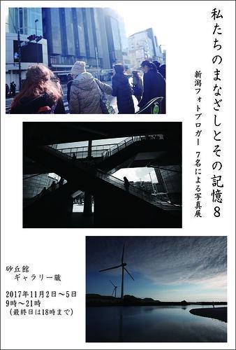 写真展 私たちのまなざしとその記憶 8