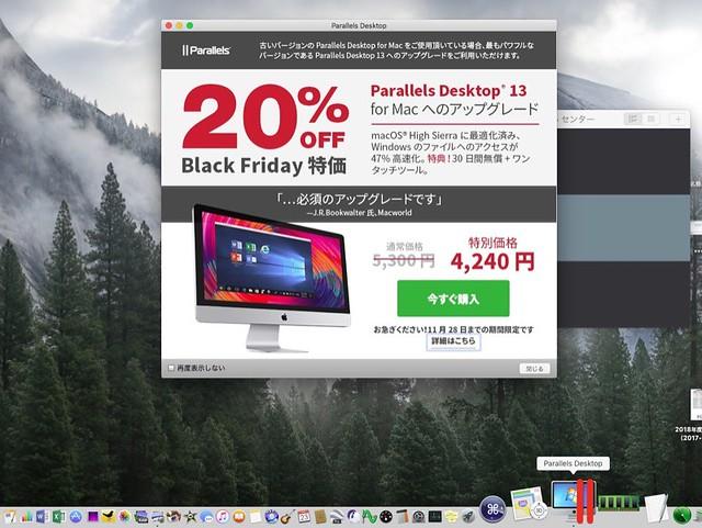 Parallels Desktop 13にバージョンアップする!