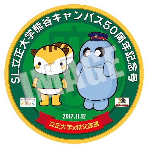 SL立正大学熊谷キャンパス50周年記念号☆ヘッドマーク