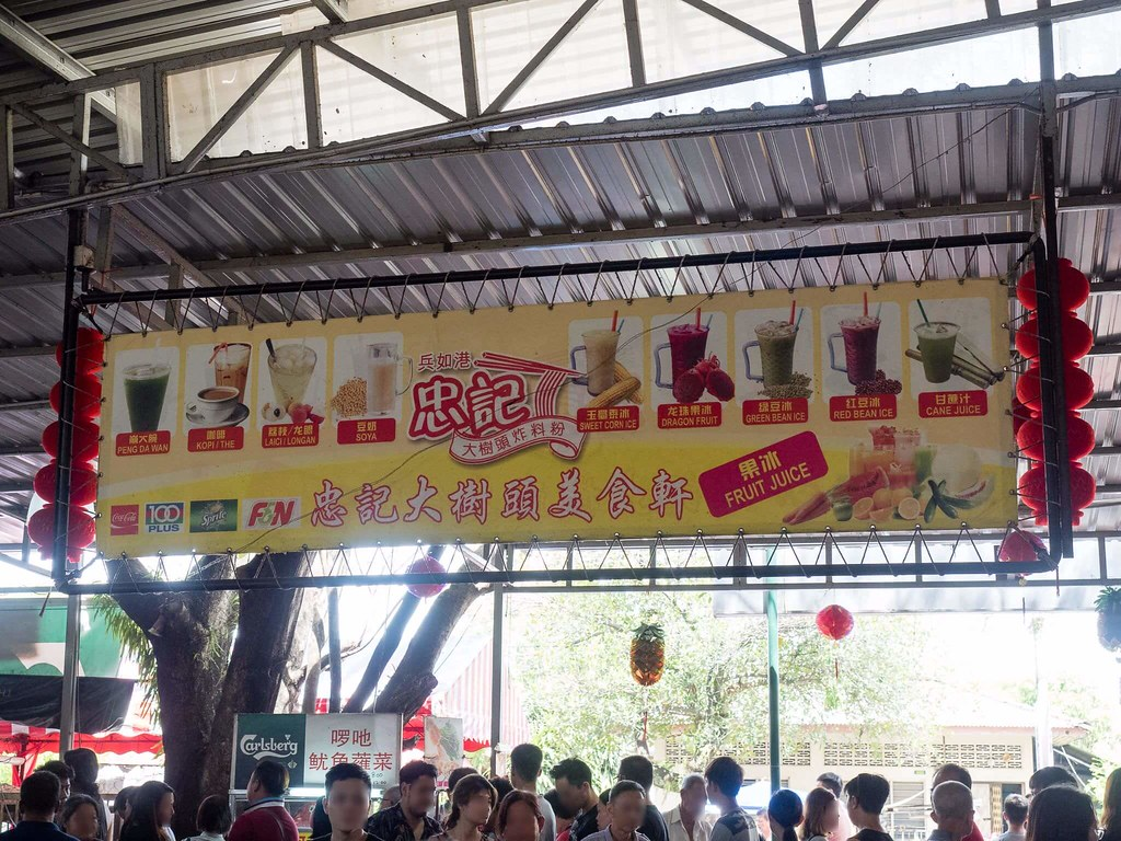 Choices of drinks at Dai Shu Geok (Big Tree Foot)