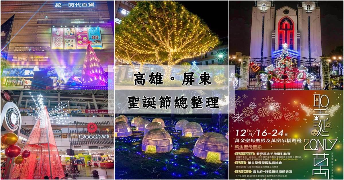 高雄聖誕節大合集-4