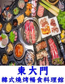 東大門韓式燒烤暢食料理館-縮