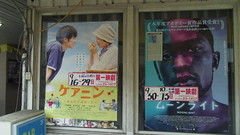Poster of Movies at HONDO-DAIICHIEIGEKI in September(170917-5383)