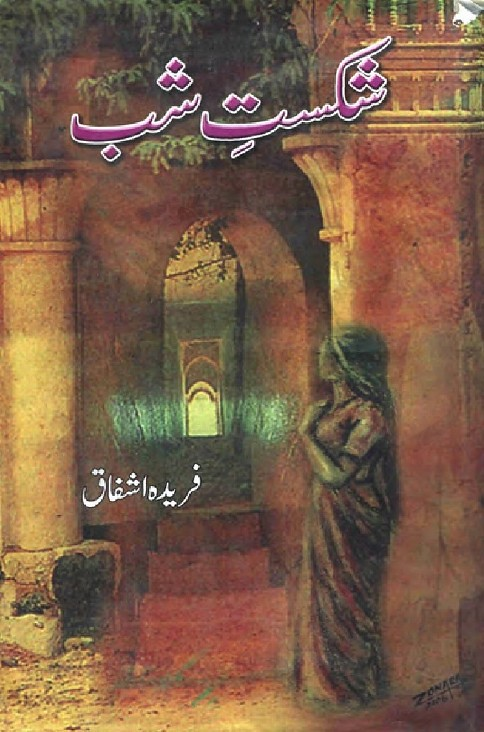 Shikast E Shab is a very well written complex script novel which depicts normal emotions and behaviour of human like love hate greed power and fear, writen by Farida Ashfaq , Farida Ashfaq is a very famous and popular specialy among female readers
