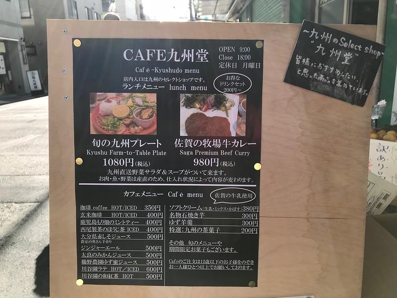 千駄木のCAFE & SHOP 九州堂