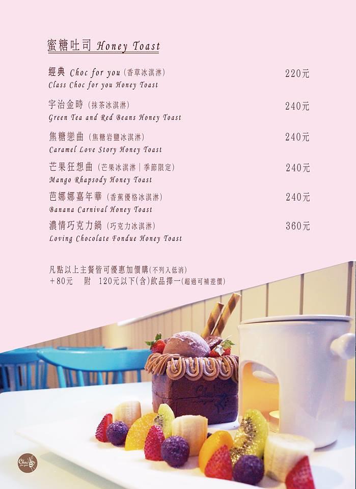 台北中山站choc for you菜單價位menu訂位