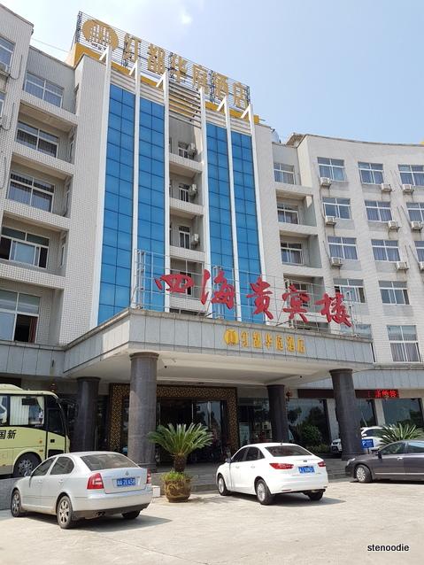 The Grand Sea Hotel