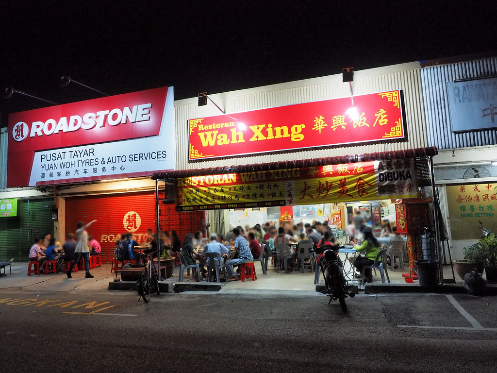 Restoran Wah Xing at Jalan Pasir Puteh, Ipoh