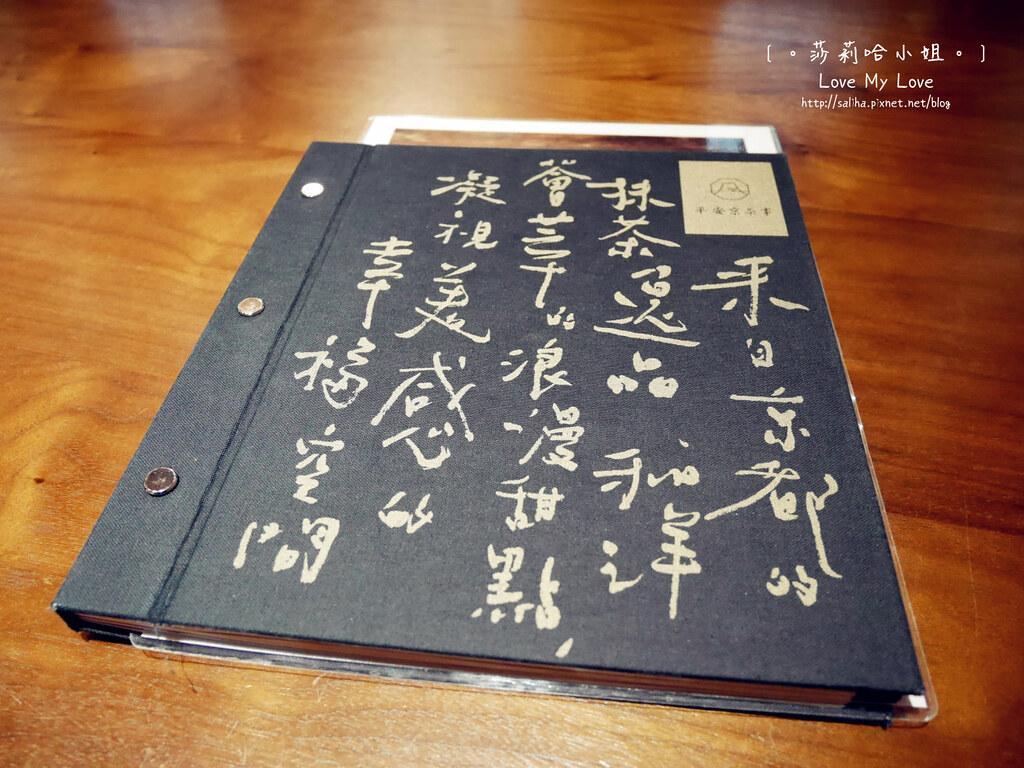 台北抹茶控必吃台電大樓站平安京茶事 (5)