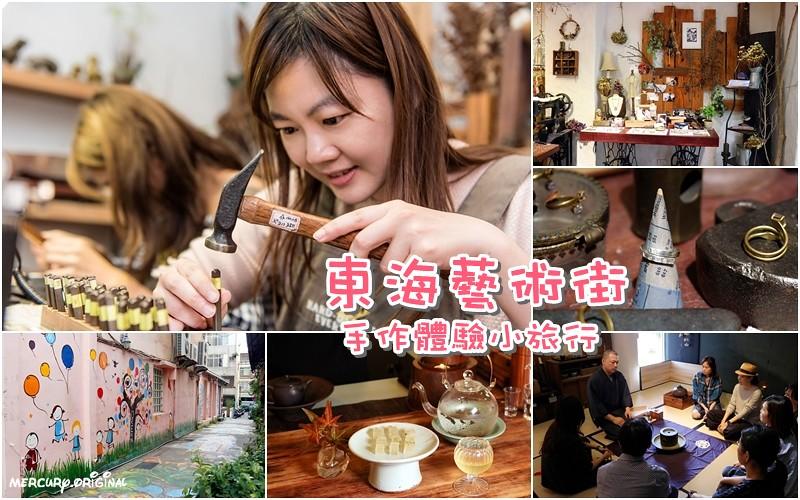 37664671234 5b49a2746e b - 熱血採訪|台中東海藝術街商圈,手作體驗DIY,街頭藝術彩繪景點超好拍