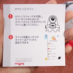 JOY OCTOPUS ウォッチ+ナイトライト 開封 (10)