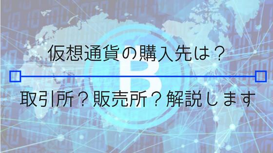 仮想通貨3