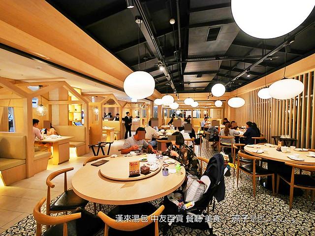 漢來湯包 中友百貨 餐廳 美食 29