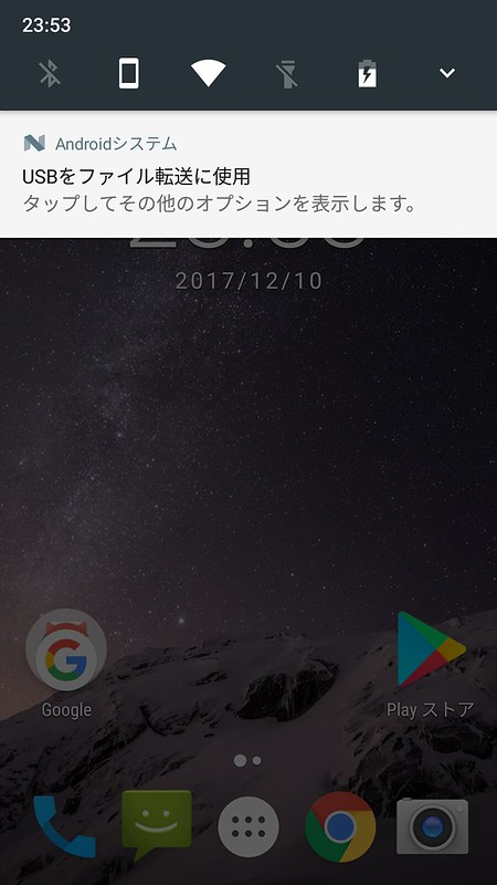 Screenshot_20171210-235337