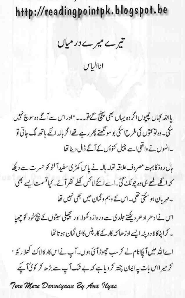 Tere Mere Darmiyan Complete Urdu Novel