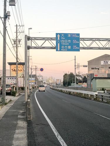 名古屋まで もう一息