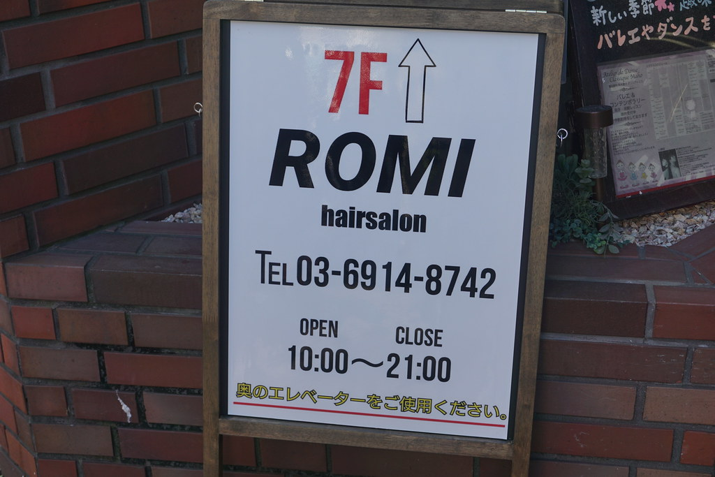 ROMI(練馬)