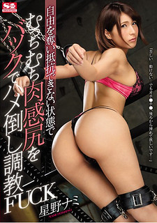 SSNI-031 Stolen Freedom And Piercing Meaty Buttocks In A State Where Resistance Can Not Be Resisted Training FUCK Hoshino Nami
