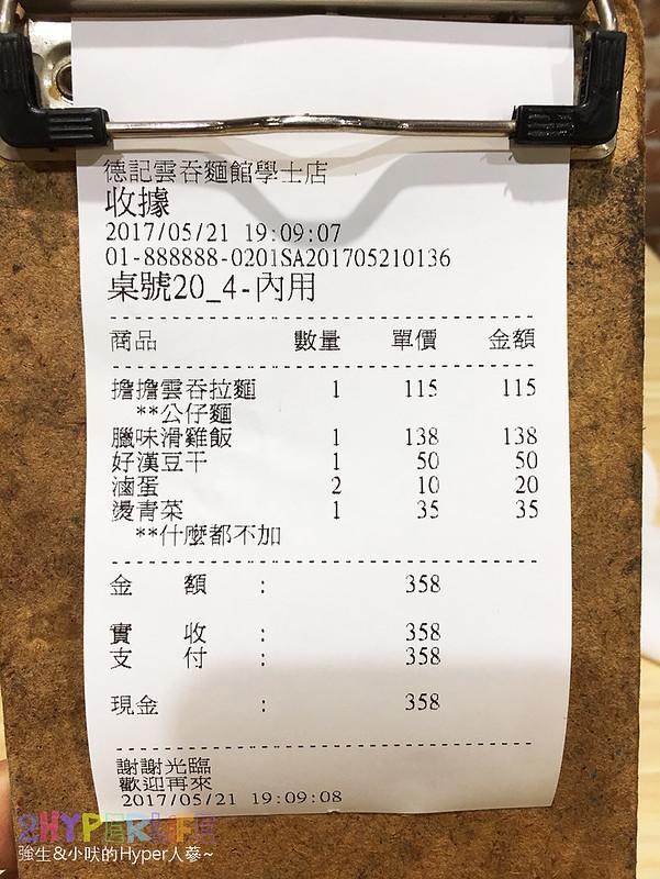 2017.05 德記_170908_0012