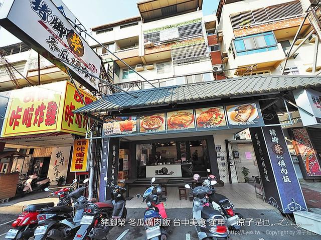 豬腳榮 冬瓜爌肉飯 台中美食 逢甲 4